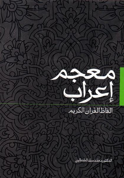معجم اعراب الفاظ القرآن الکریم