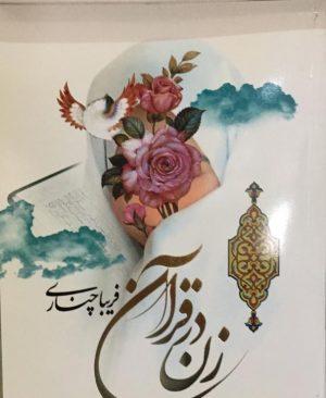 زن در قرآن