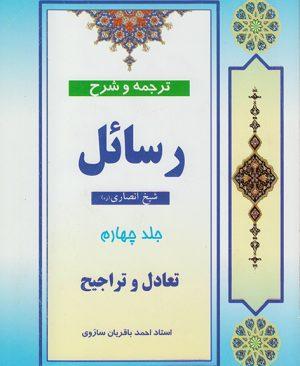 ترجمه و شرح رسائل جلد چهارم