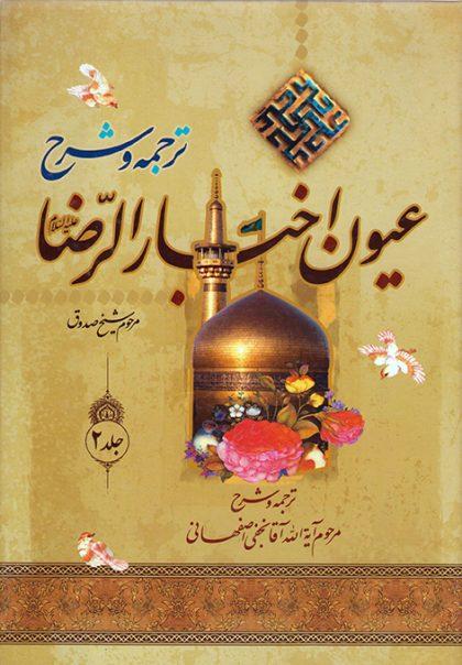 ترجمه و شرح عیون اخبار الرضا جلد2