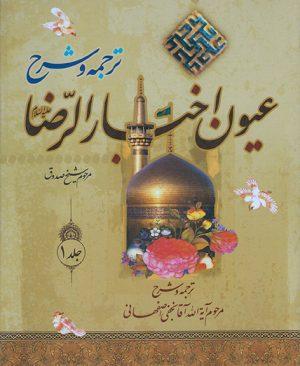 ترجمه و شرح عیون اخبار الرضا جلد1