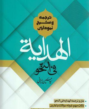 ترجمه و شرح نموداری الهدایه فی النحو
