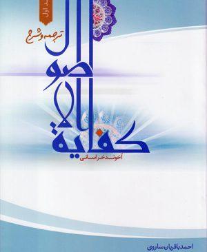 ترجمه و شرح کفایه الاصول (جلد1)
