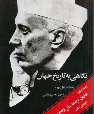 نگاهی به تاریخ جهان (3 جلد)