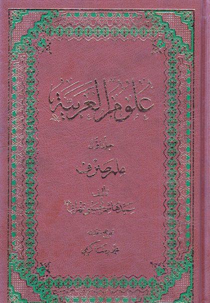 علوم العربیه 1