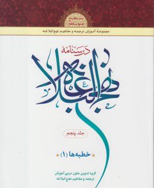 درسنامه نهج البلاغه جلد پنجم