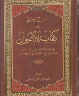 تسهیل الوصول الی کفایه الاصول المجلد الاول و الثانی