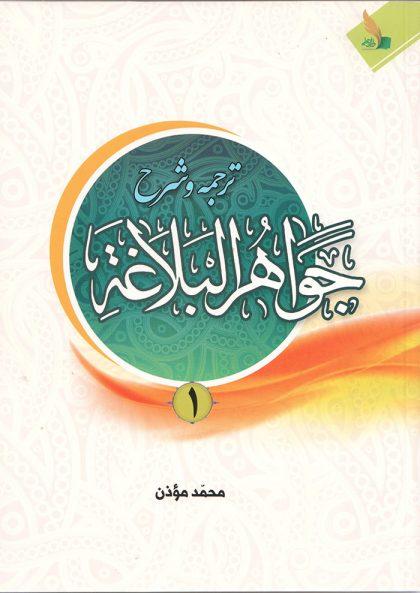 شرح جواهر البلاغه (جلد اول) مطابق با جواهرالبلاغه حوزه