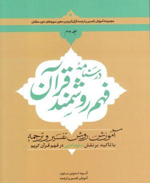 درسنامه فهم روشمند قرآن (جلد دوم)