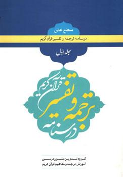 فهم زبان قرآن سطح عالی 1