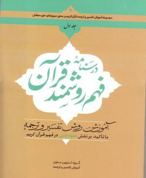 درسنامه فهم روشمند قرآن (جلد اول)