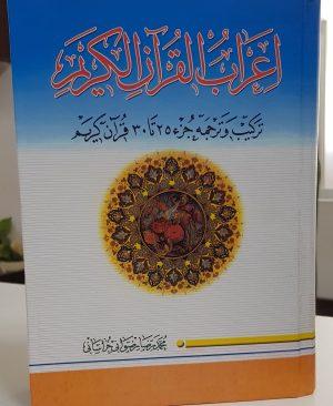 اعراب القرآن