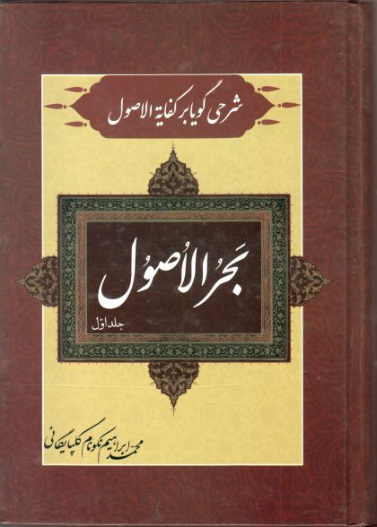 بحر الاصول شرحی گویا بر کفایه الاصول(جلد اول)