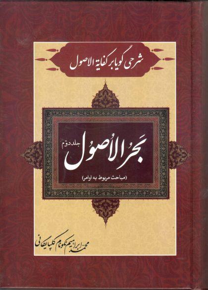 بحر الاصول شرحی گویا بر کفایه الاصول(جلد دوم)