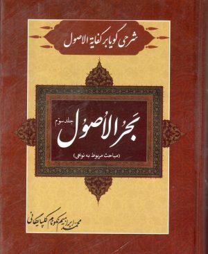 بحر الاصول شرحی گویا بر کفایه الاصول(جلد سوم)